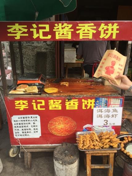 李记酱香饼 - Dali